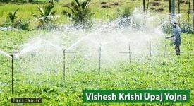 Vishesh - Krishi -Upaj - Yojna -Taxscan
